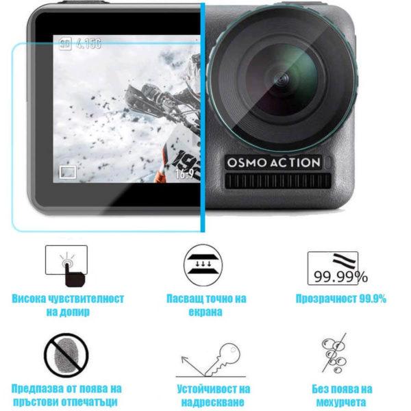 Стъклен протектор GARV за DJI OSMO Action, За екрана и обектива 5